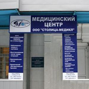 Медицинские центры Белой
