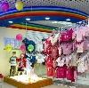 Детские магазины в Белой