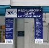 Медицинские центры в Белой