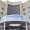 Поликлиники в Белой
