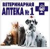 Ветеринарные аптеки в Белой