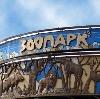 Зоопарки в Белой
