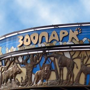 Зоопарки Белой